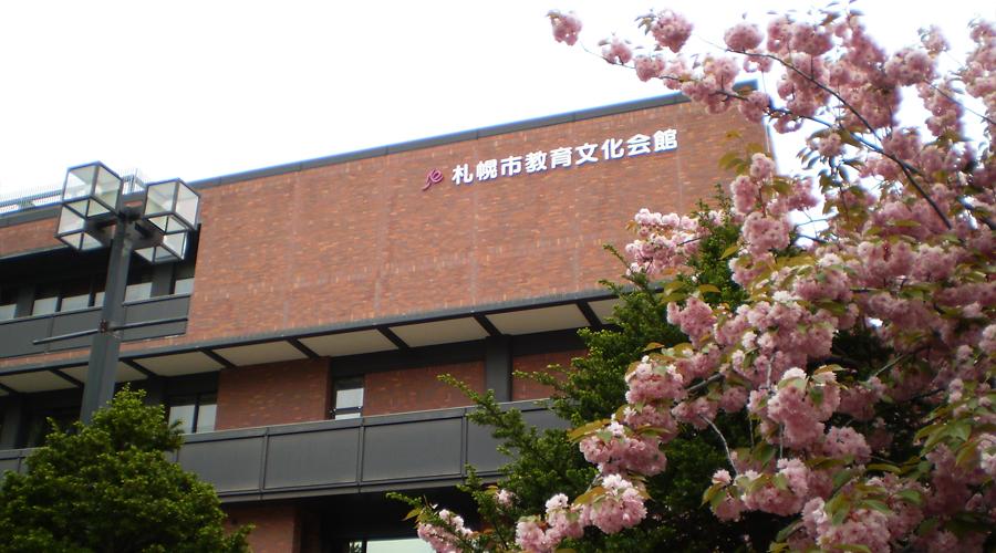 文化 教育 会館 市 札幌